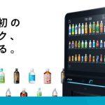 JR東日本が日本初の定額制自動販売機を開始!!お得なのか検証!!