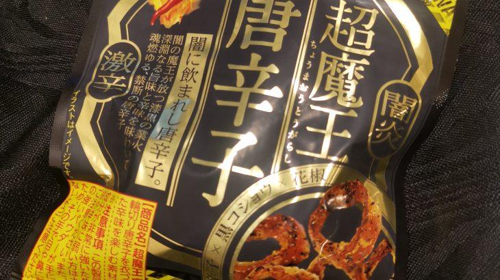 「超魔王 唐辛子」が辛うま!!お酒のおつまみにおすすめ!!