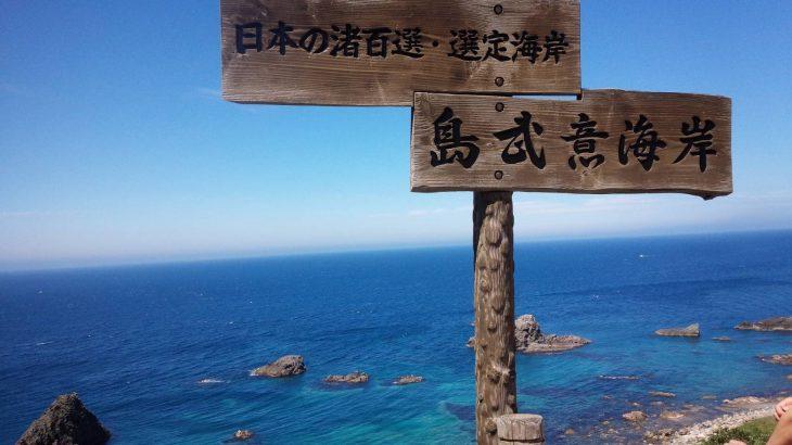 積丹岬の日本の渚百選「島武意海岸」に行きました!行き方や駐車場についても!