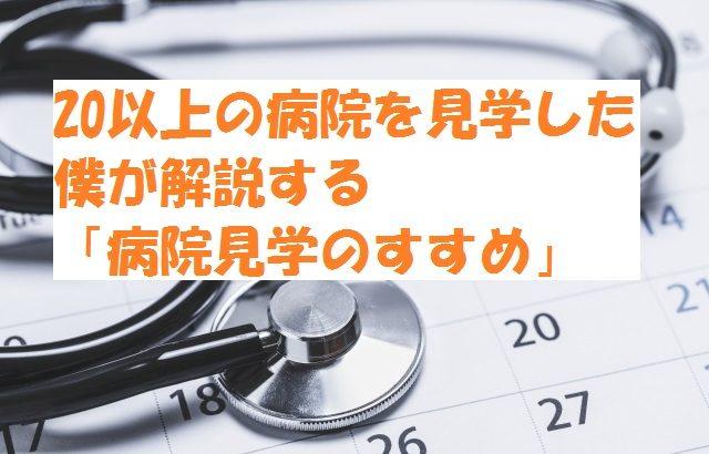 【医学生向け】20以上の病院見学をした僕が解説!服装やメール、持ち物、注意点など