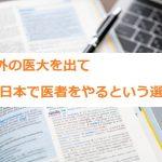 海外の医大を出て、日本で医者として働くという選択について